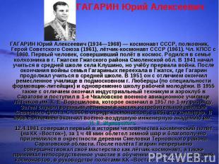 ГАГАРИН Юрий Алексеевич ГАГАРИН Юрий Алексеевич (1934—1968) — космонавт СССР, по