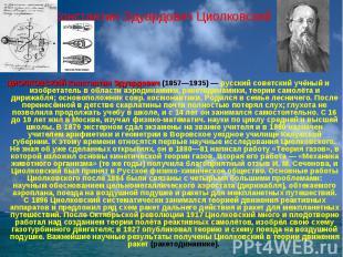 Константин Эдуардович Циолковский ЦИОЛКОВСКИЙ Константин Эдуардович (1857—1935)