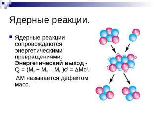 Ядерные реакции. Ядерные реакции сопровождаются энергетическими превращениями. Э
