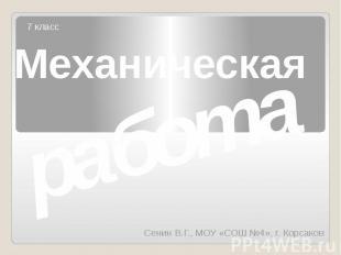 Сенин В.Г., МОУ «СОШ №4», г. Корсаков