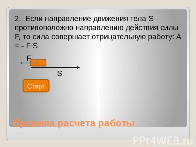 Правила расчета работы 2. Если направление движения тела S противоположно направлению действия силы F, то сила совершает отрицательную работу: A = - F∙S