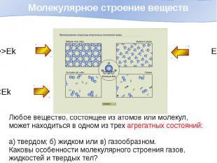 Молекулярное строение веществ Любое вещество, состоящее из атомов или молекул, м