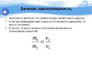 Запиши закономерность Зная массу одного из тел, можно всегда оценить массу друго