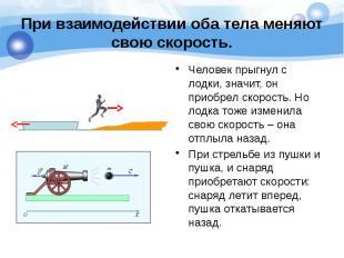 При взаимодействии оба тела меняют свою скорость. Человек прыгнул с лодки, значи
