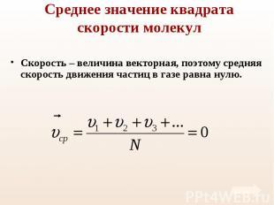 Скорость – величина векторная, поэтому средняя скорость движения частиц в газе р
