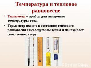 Термометр – прибор для измерения температуры тела. Термометр – прибор для измере