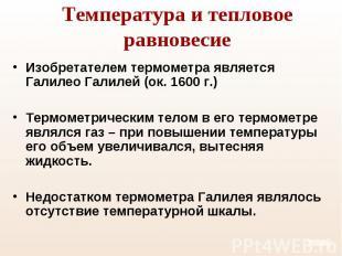 Изобретателем термометра является Галилео Галилей (ок. 1600 г.) Изобретателем те