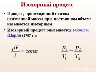 Процесс, происходящий с газом неизменной массы при постоянном объеме называется