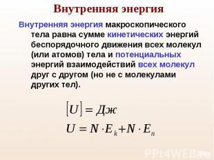 Внутренняя энергия макроскопического тела равна сумме кинетических энергий беспо