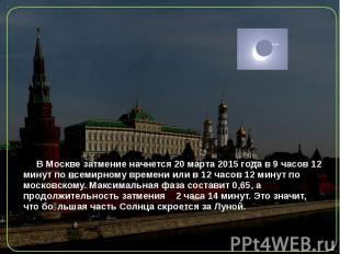 В Москвезатмение начнется 20 марта 2015 года в9 часов 12 минут по вс