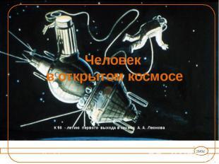 Человек в открытом космосе К 50 - летию первого выхода в космос А. А. Леонова