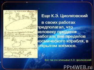 Еще К.Э. Циолковский Еще К.Э. Циолковский в своих работах предполагал, что челов