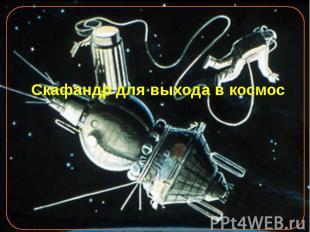 Скафандр для выхода в космос
