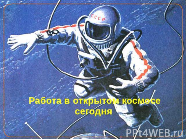 Работа в открытом космосе сегодня