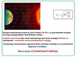 Вторая космическая скорость для Солнца 618 км/с, по достижении которой частицы п