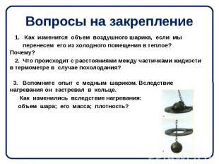 Вопросы на закрепление 1. Как изменится объем воздушного