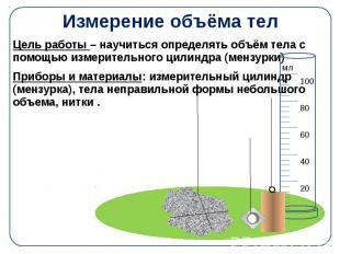 Измерение объёма тел Цель работы – научиться определять объём тела с помощью изм