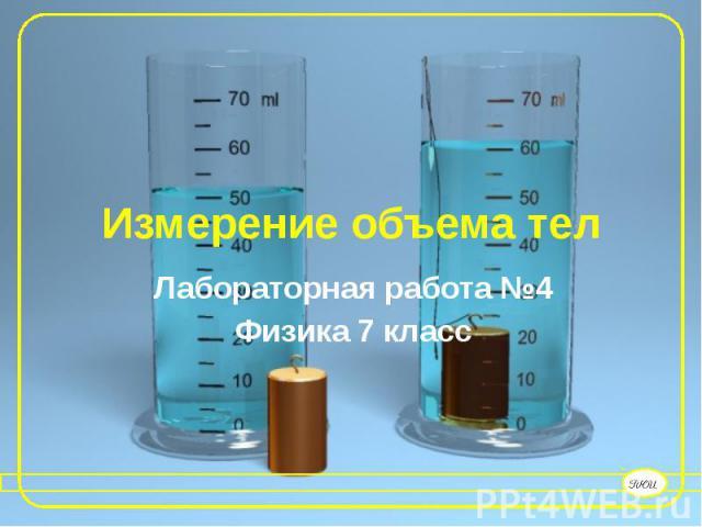 Измерение объема тел Лабораторная работа №4 Физика 7 класс