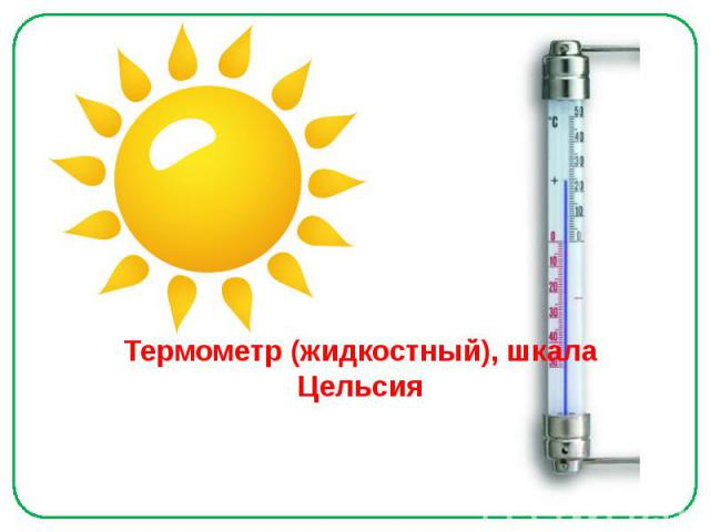 Термометр (жидкостный), шкала Цельсия