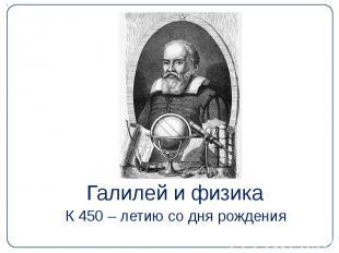 Галилей и физика К 450 – летию со дня рождения