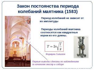 Закон постоянства периода колебаний маятника (1583)