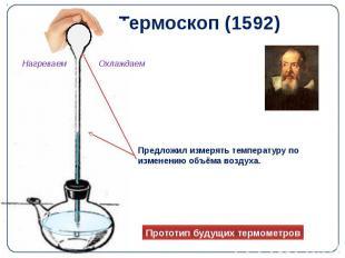 Термоскоп (1592)