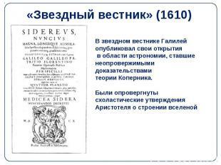 «Звездный вестник» (1610)