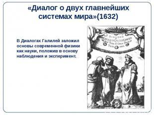 «Диалог о двух главнейших системах мира»(1632)
