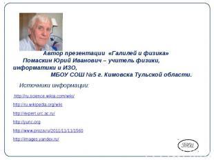 http://ru.science.wikia.com/wiki/ http://ru.science.wikia.com/wiki/ http://ru.wi