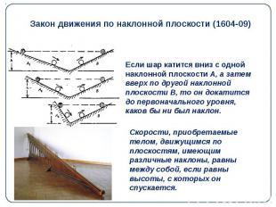 Закон движения по наклонной плоскости (1604-09)