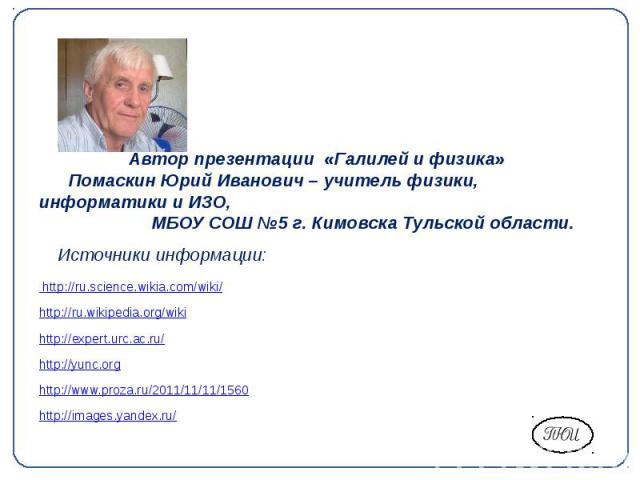 http://ru.science.wikia.com/wiki/ http://ru.science.wikia.com/wiki/ http://ru.wikipedia.org/wiki http://expert.urc.ac.ru/ http://yunc.org http://www.proza.ru/2011/11/11/1560 http://images.yandex.ru/