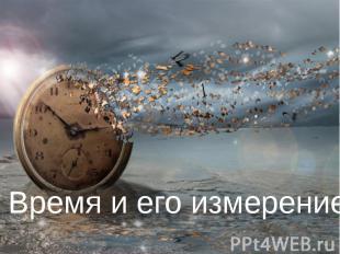 Время и его измерение
