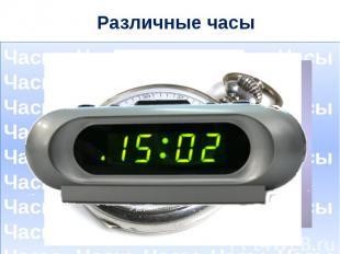 Различные часы