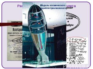 Ракета для космического полета