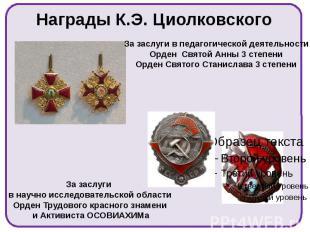 Награды К.Э. Циолковского