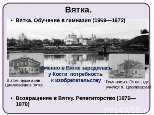 Вятка. Вятка. Обучение в гимназии (1869—1873) Возвращение в Вятку. Репетиторство