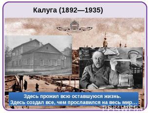 Калуга (1892—1935)