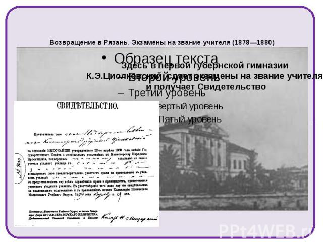 Возвращение в Рязань. Экзамены на звание учителя (1878—1880)