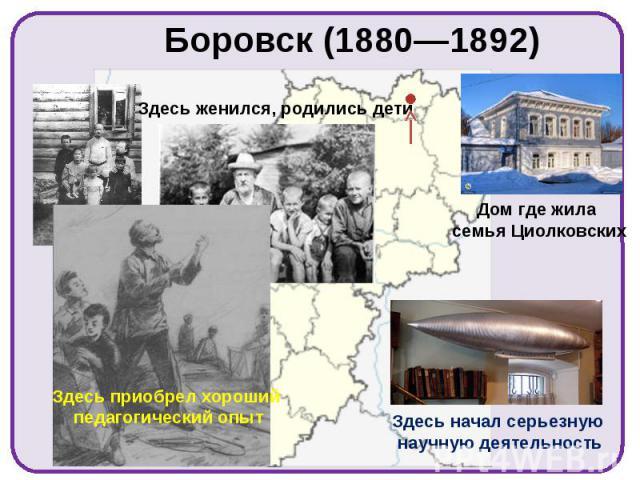 Боровск (1880—1892)