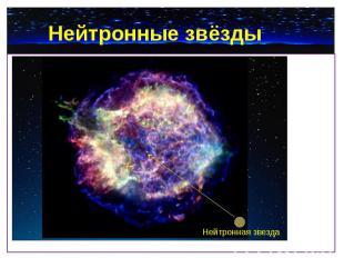 Нейтронные звёзды