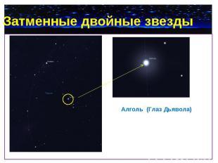 Затменные двойные звезды