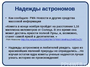 Надежды астрономов Как сообщало РИА Новости и другие средства массовой информаци