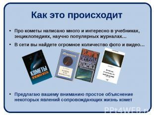 Как это происходит Про кометы написано много и интересно в учебниках, энциклопед