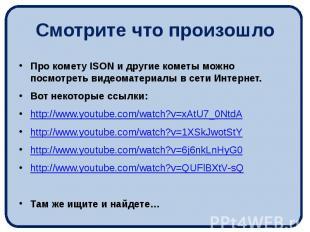 Смотрите что произошло Про комету ISON и другие кометы можно посмотреть видеомат