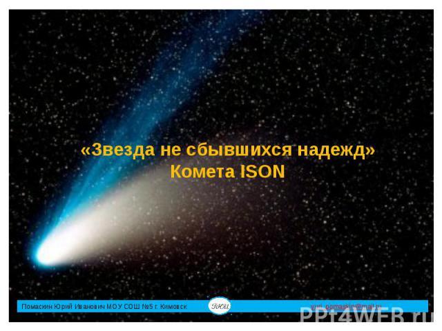 «Звезда не сбывшихся надежд» Комета ISON