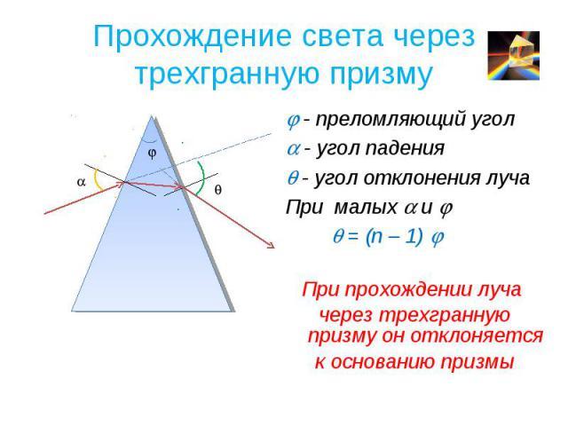 - преломляющий угол - преломляющий угол - угол падения - угол отклонения луча При малых и = (n – 1) G При прохождении луча через трехгранную призму он отклоняется к основанию призмы