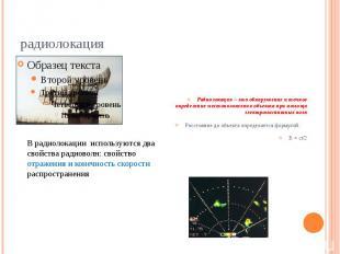 радиолокация Радиолокация – это обнаружение и точное определение местоположения