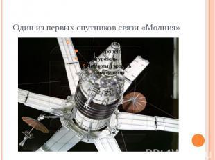 Один из первых спутников связи «Молния»