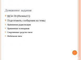 Домашнее задание §§54-58 (Физика11) Подготовить сообщения на темы: Применение ра
