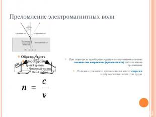 Преломление электромагнитных волн При переходе из одной среды в другую электрома